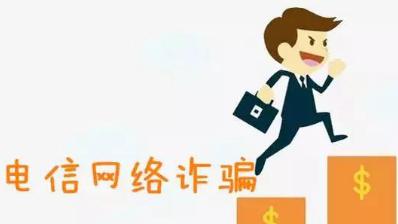 达茂民警提醒您:网贷需留心,电信诈骗让你付出没有回报