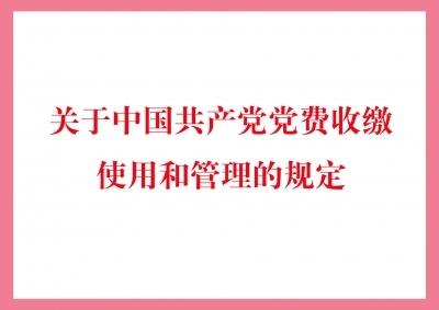 关于中国共产党党费收缴、使用和管理的规定