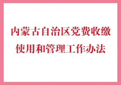 内蒙古自治区党费收缴、使用和管理工作办法