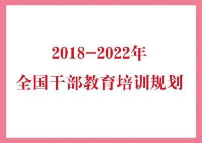 2018-2022年全国干部教育培训规划