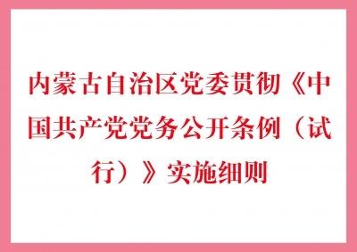 内蒙古自治区党委贯彻《中国共产党党务公开条例(试行)》实施细则