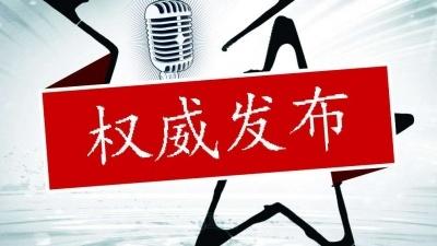 全国确诊新型肺炎218例:武汉198例 北京5例 广东14例 上海1例