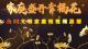 中国文明家庭短视频展播|辽宁唐革军家庭