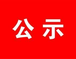 """达茂联合旗2019年度""""清风干部""""""""清风干部标兵""""""""清风示范岗""""""""清风示范嘎查村(社区)""""公示名单"""