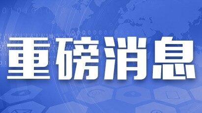 希拉穆仁镇遭受龙卷风袭击灾情通报(蒙语)