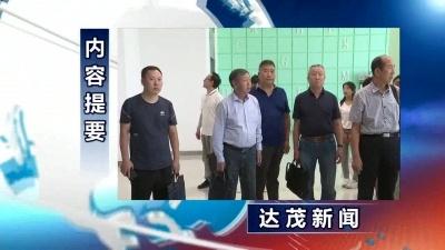2020.08.12《达茂新闻》(汉语)