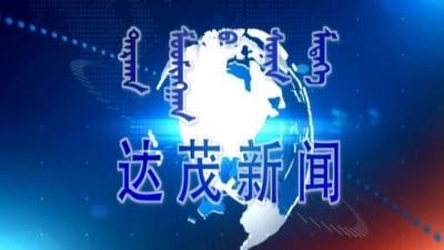 2020.08.13《达茂新闻》(蒙语)