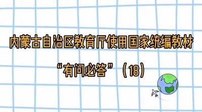 """内蒙古自治区教育厅使用国家统编教材""""有问必答""""18"""