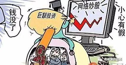 预防诈骗 | 投资返利被骗!网上炒股被骗!