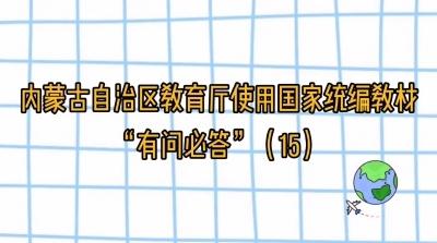 """内蒙古自治区教育厅使用国家统编教材""""有问必答""""15"""