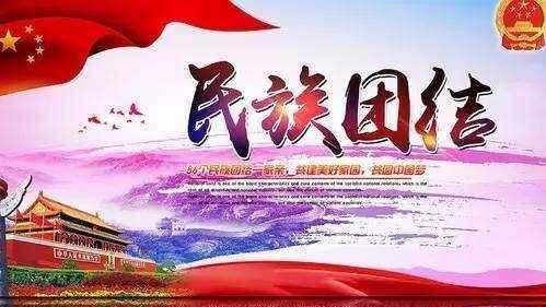 加强民族团结进步教育 铸牢中华民族共同体意识(蒙语)