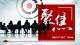推广国家通用语言文字 铸牢中华民族共同体意识
