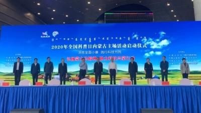 """2020年""""全国科普日""""内蒙古主场活动启动(蒙语)"""