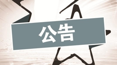 北京市第一中级人民法院关于安徽钰诚控股集团、钰诚国际控股集团有限公司、丁宁、丁甸、张敏等26人犯集资诈骗罪、非法吸收公众存款罪、走私贵重金属罪、偷越国境罪、非法持有枪支罪一案的资金清退公告